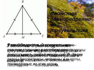 Свойства равнобедренного треугольника 2 свойство: В равнобедренном треугольнике