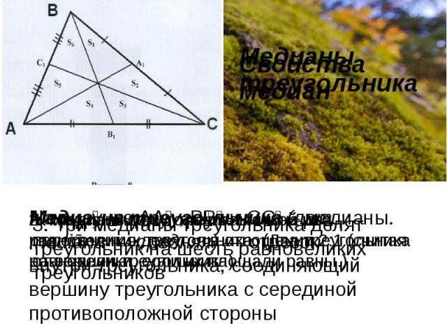 Свойства медиан Медианы треугольника 3. Три медианы треугольника делят треугольник на шесть равновеликих треугольников2. Медиана делит треугольник на два равновеликих треугольника. (Два треугольника равновелики, если их площади равны.)Медиана треуго…