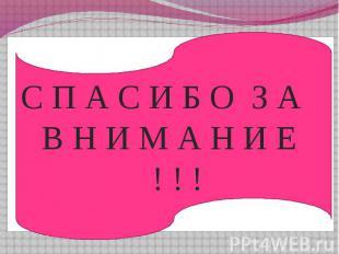 С П А С И Б О З А В Н И М А Н И Е ! ! !
