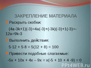 ЗАКРЕПЛЕНИЕ МАТЕРИАЛА Раскрыть скобки: (4a-3k+1)(-3)=4a(-3)+(-3k)(-3)+1(-3)=-12a