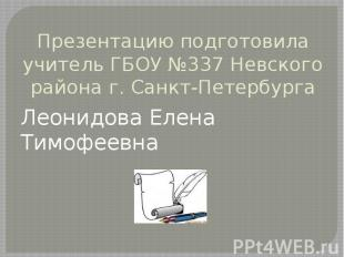 Презентацию подготовила учитель ГБОУ №337 Невского района г. Санкт-ПетербургаЛео