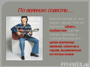 По велению совести… Впечатление от его песен такое, что он пытался объять необъя
