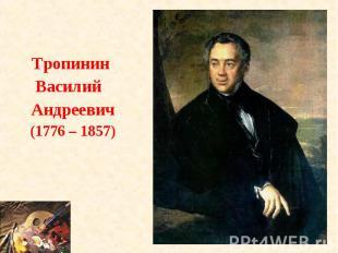 Тропинин Василий Андреевич(1776 – 1857)