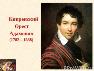 Кипренский Орест Адамович(1782 – 1838)
