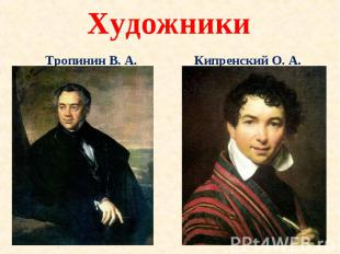 Тропинин В. А.Кипренский О. А. Художники