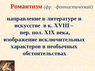 направление в литературе и искусстве в к. XVIII – пер. пол. XIX века,изображение