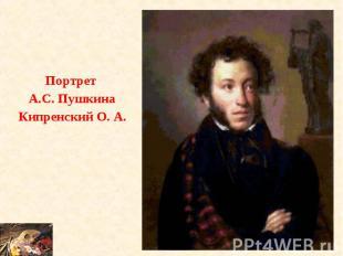 Портрет А.С. ПушкинаКипренский О. А.