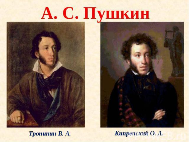 А. С. Пушкин Тропинин В. А. Кипренский О. А.