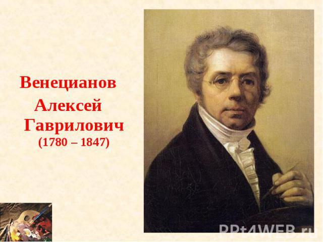 ВенециановАлексей Гаврилович (1780 – 1847)