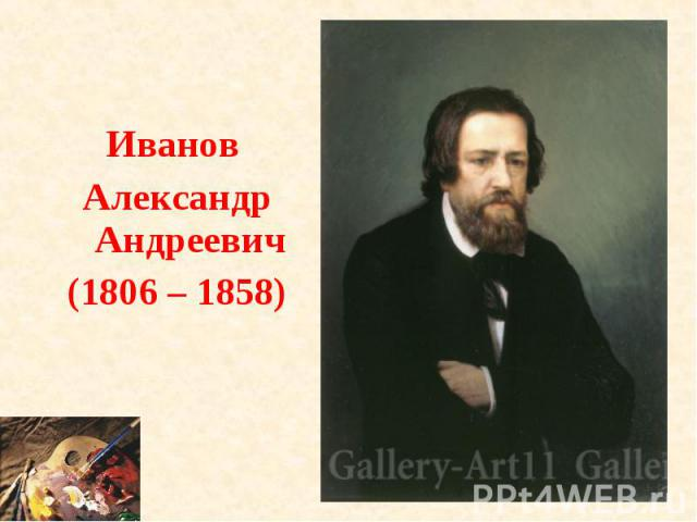 Иванов Александр Андреевич(1806 – 1858)
