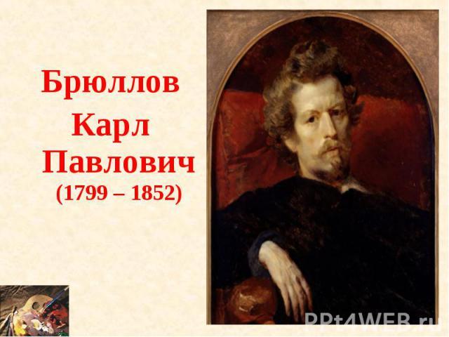 БрюлловКарл Павлович (1799 – 1852)