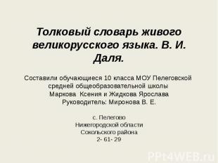 Толковый cловарь живого великорусского языка. В. И. Даля.Составили обучающиеся 1