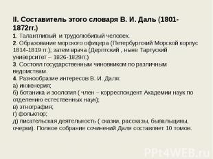 II. Составитель этого словаря В. И. Даль (1801- 1872гг.)1. Талантливый и трудолю