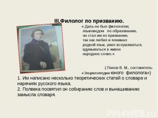 III.Филолог по призванию. « Даль не был филологом, языковедом по образованию, он