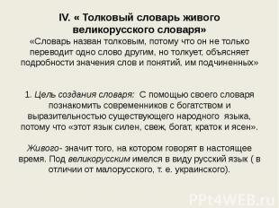 IV. « Толковый словарь живого великорусского словаря»«Словарь назван толковым, п