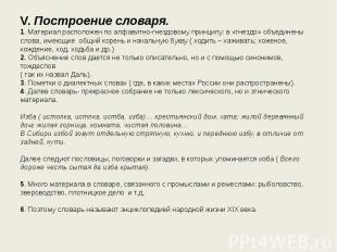 V. Построение словаря.1. Материал расположен по алфавитно-гнездовому принципу: в