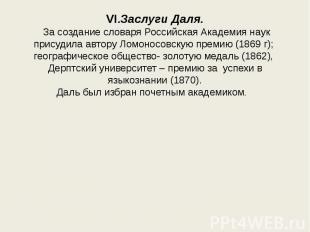 VI.Заслуги Даля. За создание словаря Российская Академия наук присудила автору Л
