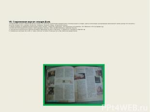 VII. Современная версия словаря Даля.1.Предлагаемая читателю современная версия