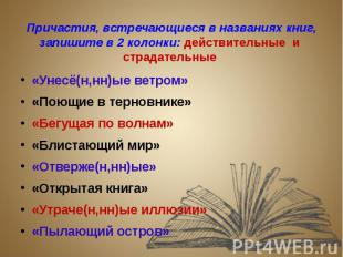 Причастия, встречающиеся в названиях книг, запишите в 2 колонки: действительные