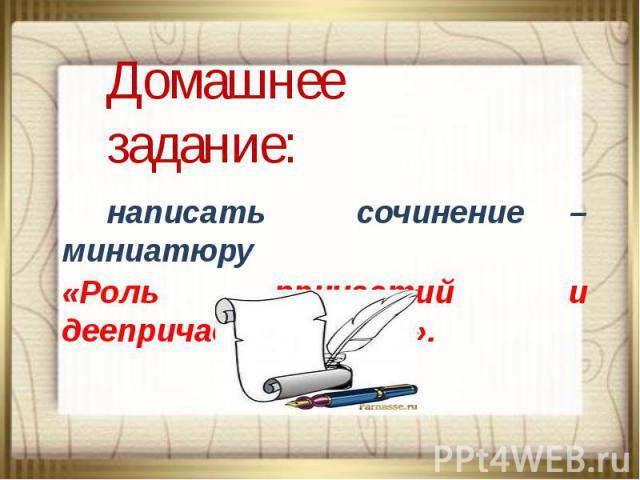 написать сочинение – миниатюру«Роль причастий и деепричастий в речи».