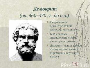 Демокрит(ок. 460–370 гг. до н.э.) Выдающийся древнегреческий философ, материалис
