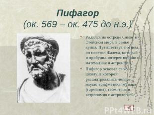 Пифагор(ок. 569– ок. 475 до н.э.) Родился на острове Самос в Эгейском море, в с