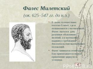 Фалес Милетский (ок. 625–547 гг. до н.э.) В своих путешествиях посетил Египет, г