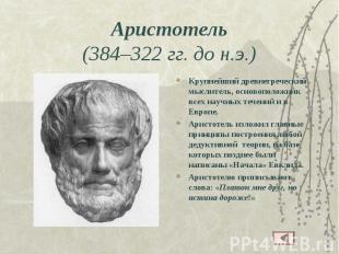 Аристотель (384–322 гг. до н.э.) Крупнейший древнегреческий мыслитель, основопол