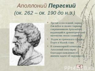 Аполлоний Пергский(ок. 262– ок. 190 до н.э.)  Третий и последний, наряду с Евк