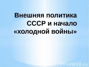 Внешняя политика СССР и начало «холодной войны»