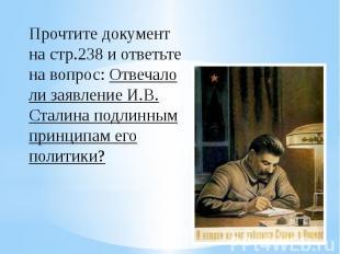 Прочтите документ на стр.238 и ответьте на вопрос: Отвечало ли заявление И.В. Ст