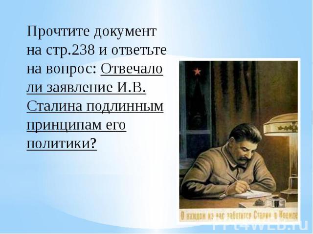 Прочтите документ на стр.238 и ответьте на вопрос: Отвечало ли заявление И.В. Сталина подлинным принципам его политики?