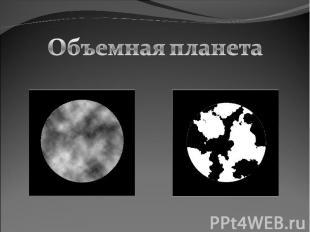 Объемная планета