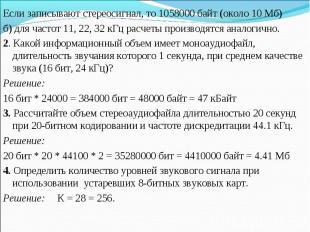 Если записывают стереосигнал, то 1058000 байт (около 10 Мб)б) для частот 11, 22,