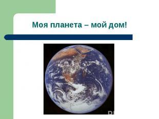 Моя планета – мой дом!