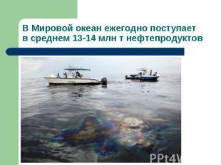 В Мировой океан ежегодно поступает в среднем 13-14 млн т нефтепродуктов