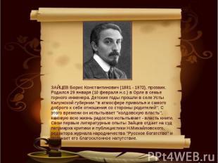 ЗАЙЦЕВ Борис Константинович (1881 - 1972), прозаик.Родился 29 января (10 февраля