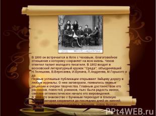 В 1900 он встречается в Ялте с Чеховым, благоговейное отношение к которому сохра