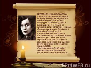 БЕРБЕРОВА НИНА НИКОЛАЕВНА (1901–1993), русская писательница, литературный критик