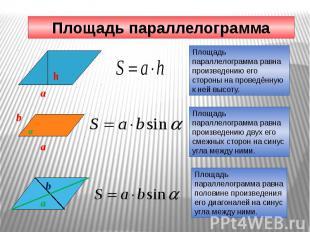 Площадь параллелограмма Площадь параллелограмма равна произведению его стороны н