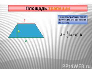 Площадь трапеции Площадь трапеции равна полусумме его оснований на высоту.