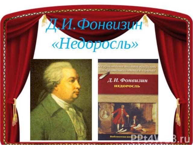 Д.И.Фонвизин«Недоросль»