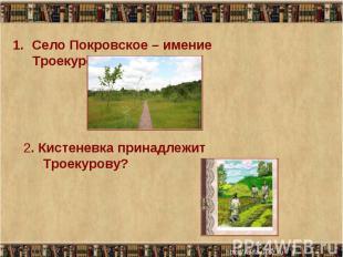 Село Покровское – имение Троекурова?С 2. Кистеневка принадлежит Троекурову?