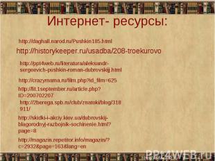 Интернет- ресурсы: http://historykeeper.ru/usadba/208-troekurovo http://ppt4web.