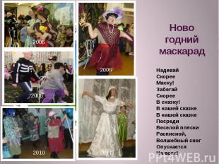Новогодниймаскарад НадевайСкорееМаску!ЗабегайСкорееВ сказку!В нашей сказкеВ наше