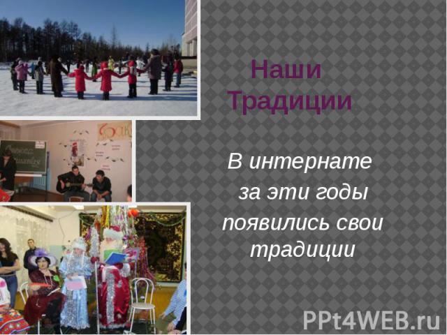Наши ТрадицииВ интернате за эти годыпоявились свои традиции