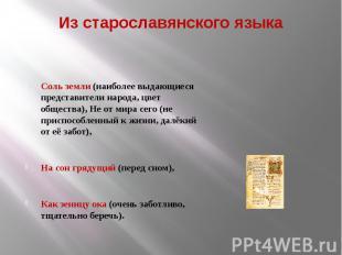 Из старославянского языка Соль земли (наиболее выдающиеся представители народа,