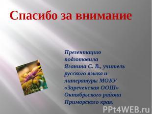 Спасибо за внимание Презентацию подготовила Яганина С. В., учитель русского язык