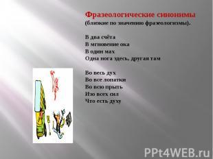 Фразеологические синонимы (близкие по значению фразеологизмы).В два счётаВ мгнов