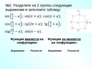 №2. Разделите на 2 группы следующие выражения и заполните таблицу: